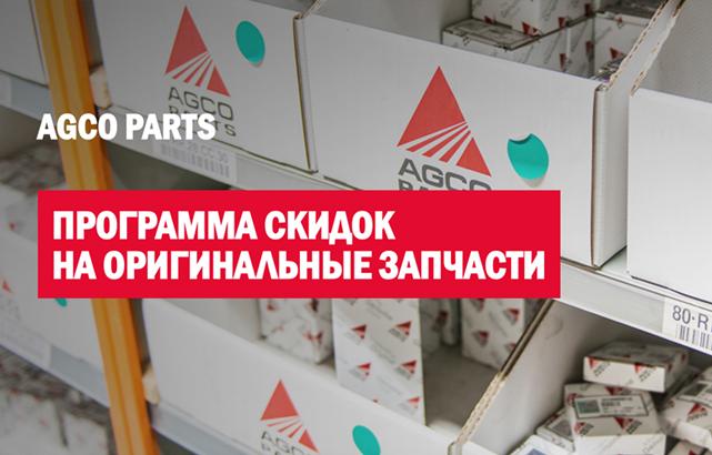 «Программа скидок на приобретение запасных частей».