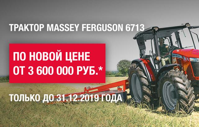 Новая цена на Massey Ferguson
