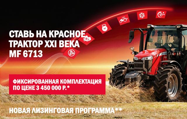 Трактор MF 6713 по цене 3 450 000 Р.