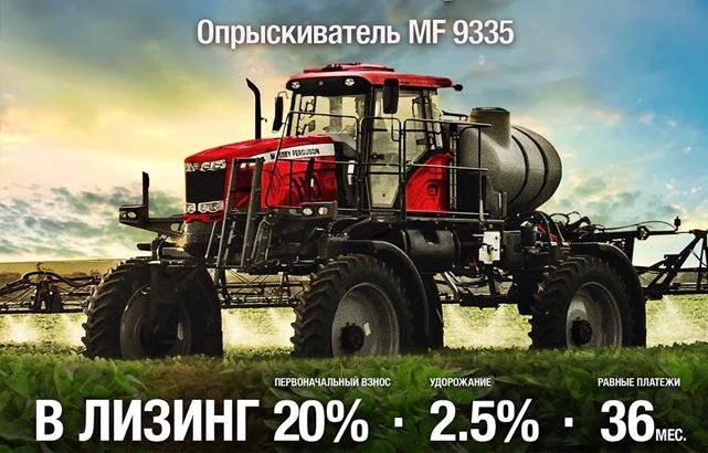 ПРЕДЛОЖЕНИЕ НА ОПРЫСКИВАТЕЛЬ MF 9335