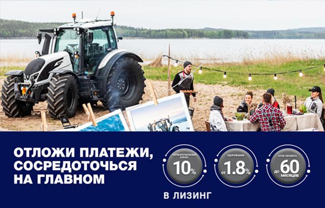 Лизинговые каникулы для тракторов Valtra T серии