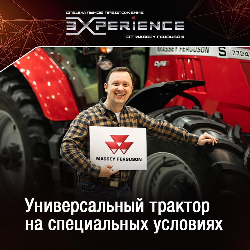 Специальное предложение на тракторы Massey Ferguson® 7700 и 7700 S «Саня сказал — сделаем как для своих!»