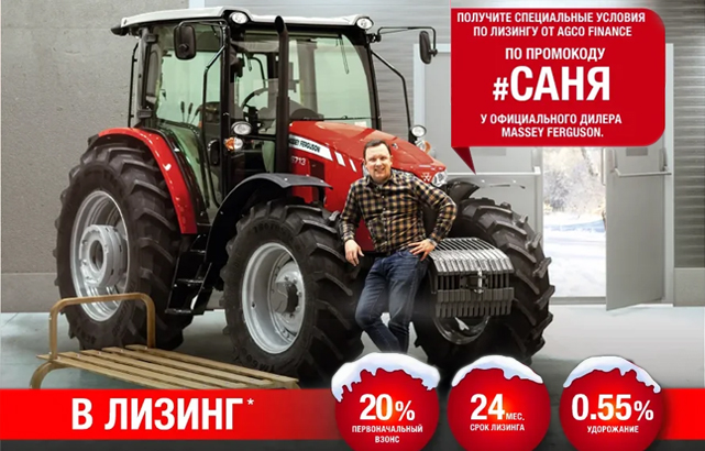 «Готовь трактор зимой, Саня!» на тракторы Massey Ferguson 6713®